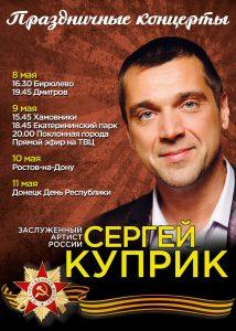 Праздничные концерты Сергея Куприка