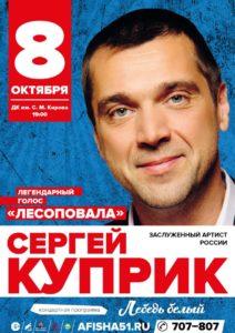 8 октября 2019 Сергей Куприк в Мурманске